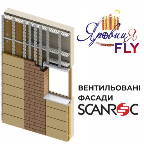 Вентильований фасад SCANROC