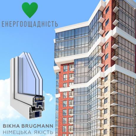 Енергоощадні вікна Brugmann
