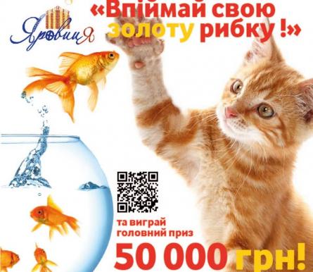 Впіймай свою золоту рибку!