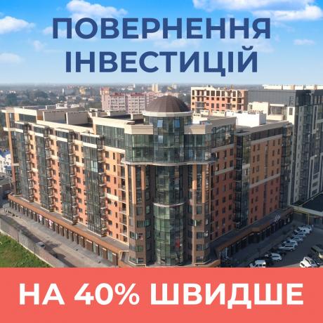 Нерухомість – надійне джерело інвестування коштів.