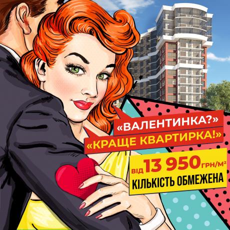 Квартира до дня Валентина