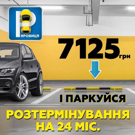 Паркуйся!