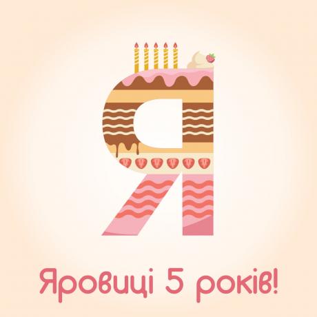 Cьогодні ЯРОВИЦІ 5 років!