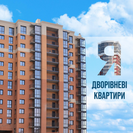 Дворівневі квартири: стильно та ефектно