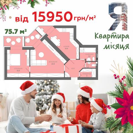 Новорічна пропозиція квартири місяця!