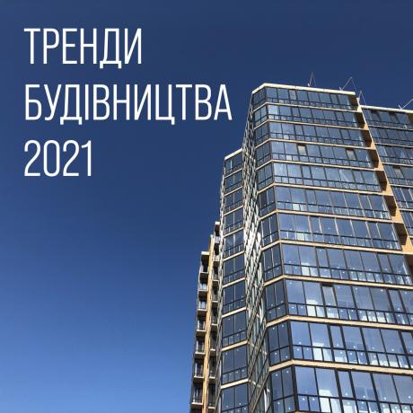 Тренди будівництва на 2021