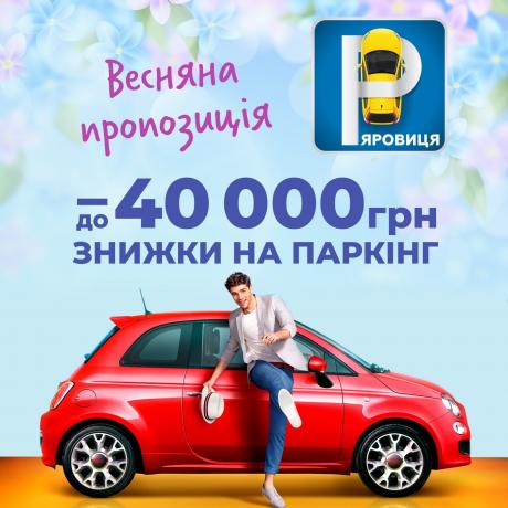 Придбай дім для свого авто!