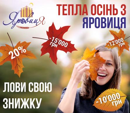 Тепла осінь з Яровиця!