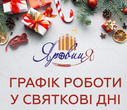 Графік роботи на новорічні свята