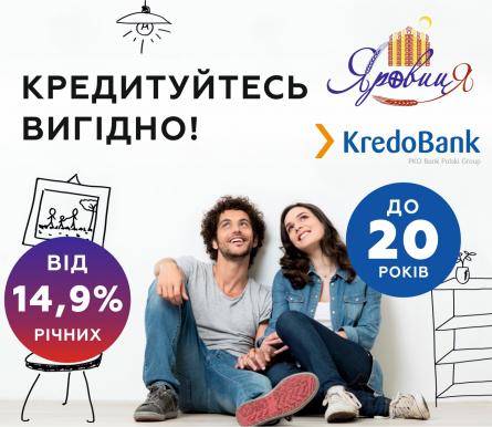 Кредитуйся вигідно