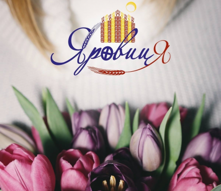 З святом кохання та весни!