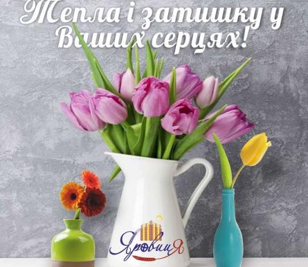 З 8 березня любі жінки!